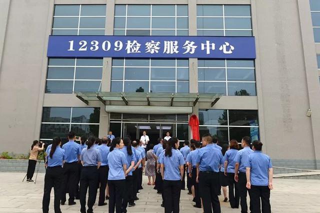 贵阳市首家基层检察院12309检察服务中心挂牌