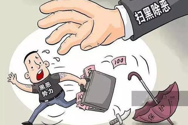 """贵州省纪委监委通报5起涉黑涉恶腐败和""""保护伞""""案例"""