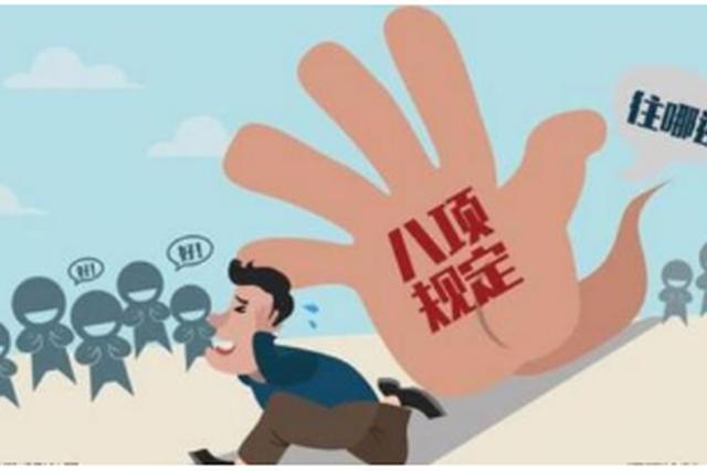 上半年 贵州省3名厅级干部受处分