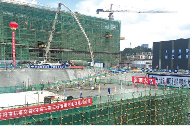 贵阳地铁2号线二期首个车站封顶 全长208.3米