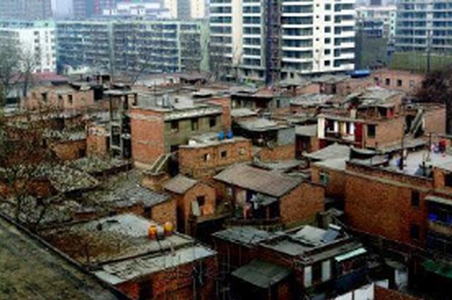 息烽投资18亿元 改造3个城市棚户区