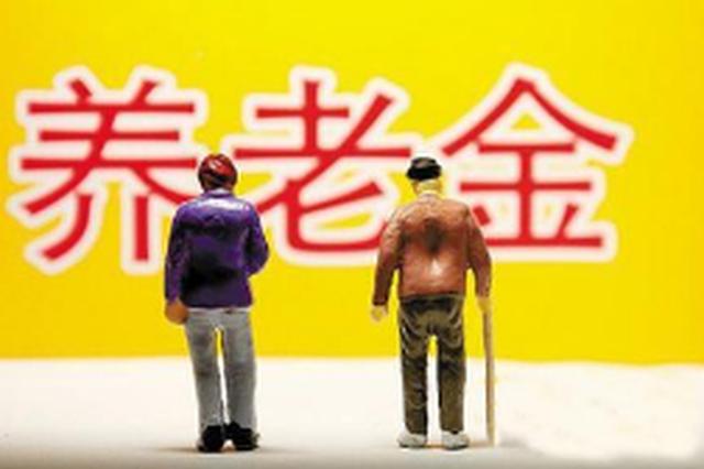 贵阳市今年1至7月补发养老金近3.26亿元