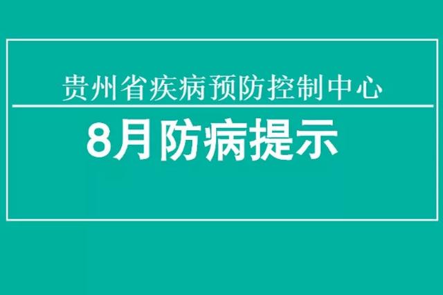 贵州省疾病预防控制中心8月防病提示