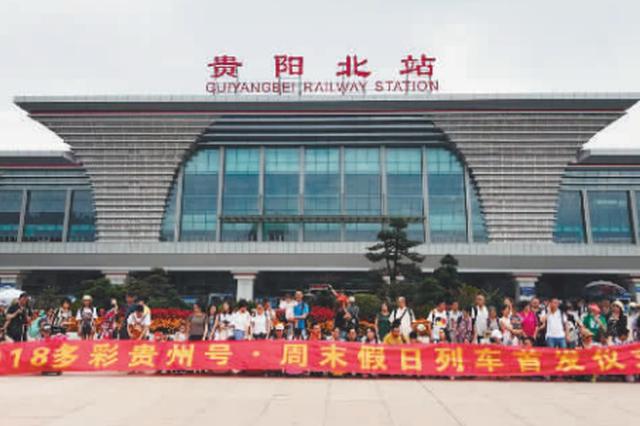 """首趟""""贵州假日列车""""抵筑 百余成都游客来黔享清凉"""