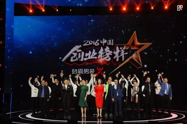 《创业英雄汇》贵州分赛区入围选手出炉