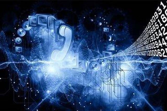 《贵阳市大数据安全管理条例》10月起施行