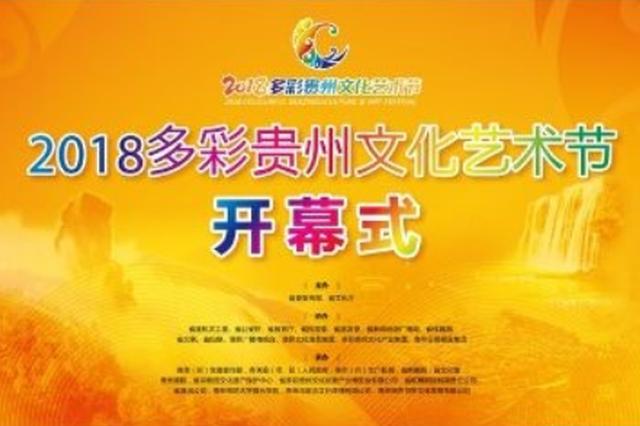 第三届多彩贵州文化艺术节开始啦 这些活动等着你