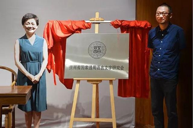 贵州省国家通用语言文字研究会挂牌成立