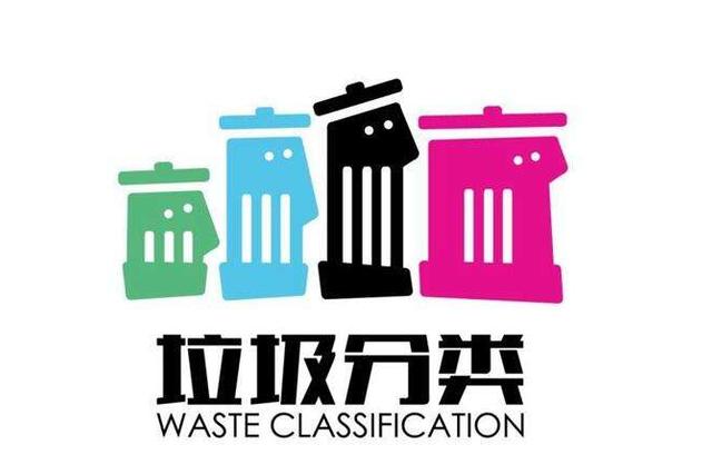 贵安新区:到2020年底生活垃圾分类覆盖率达95%