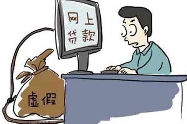 """市民遭遇网贷骗局被骗3万元 警方支招""""骗""""回两万多"""