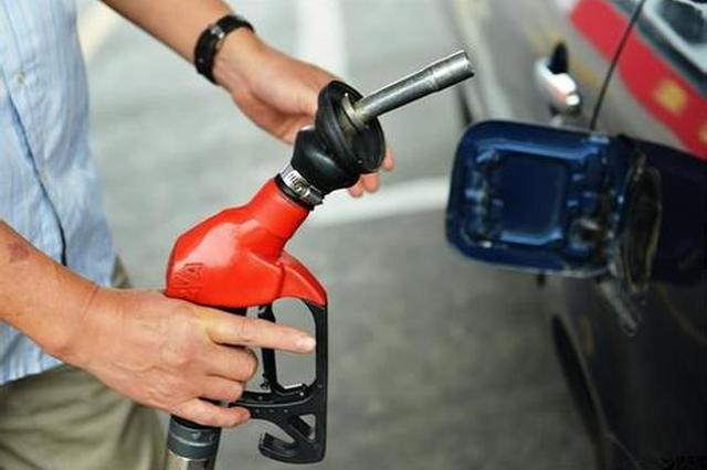 成品油价格每吨下调50元 加满一箱油节约2元钱