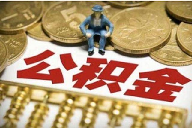 贵州省直单位住房公积金基数及缴存比例有调整
