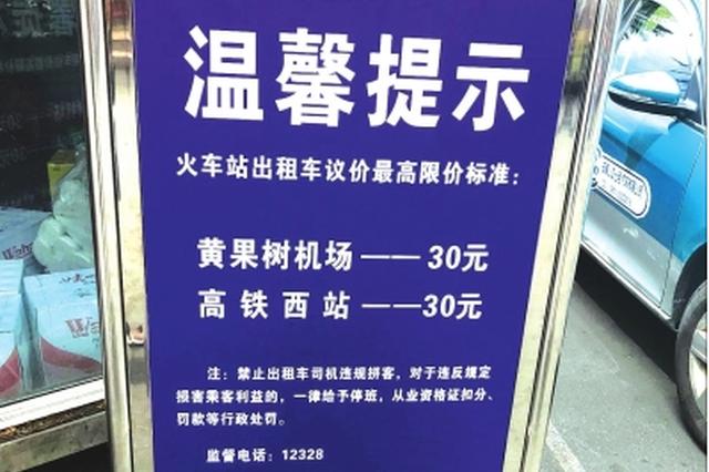 """在安顺""""三站一场""""打车,有了""""最高限价"""""""
