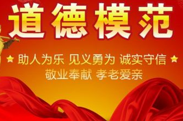 贵州行业道德标兵评选网络投票正式启动