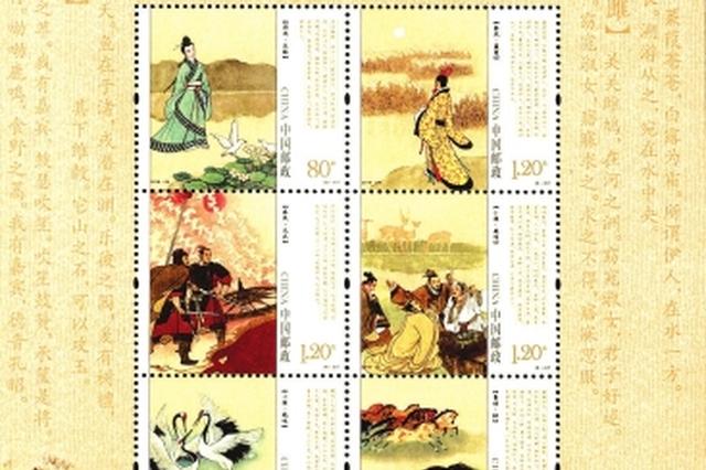 《诗经》特种邮票周六发行 全套6枚面值8.90元