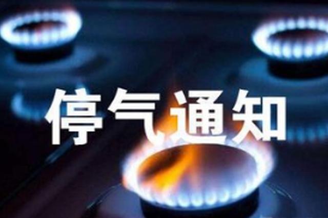 9月8日至11日 贵阳市区多路段停气