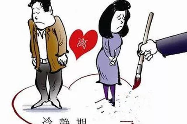 """""""离婚冷静期""""写入民法典草案"""