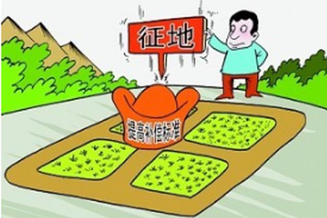 贵阳市出台意见 首次被征地养老保险可补缴
