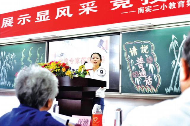 """全国推广普通话宣传周 教师比拼""""三字一话"""""""