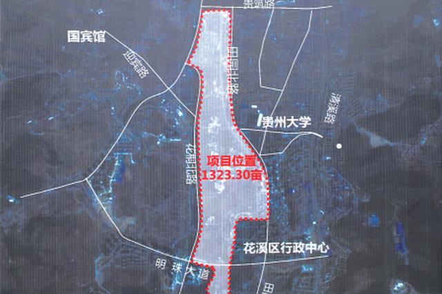 花溪湖项目破土动工 总投资约43.8亿元