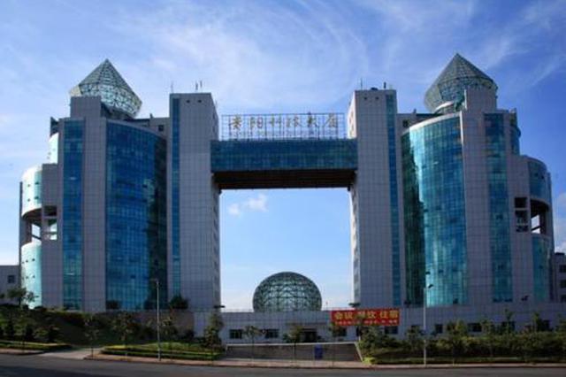中国贵阳留学人员创业园升级扩容 目前已聚集200余名海归