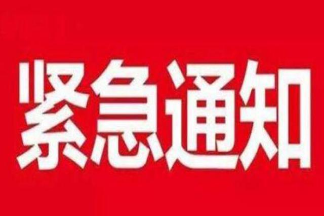 贵州省民政厅紧急部署防范应对工作