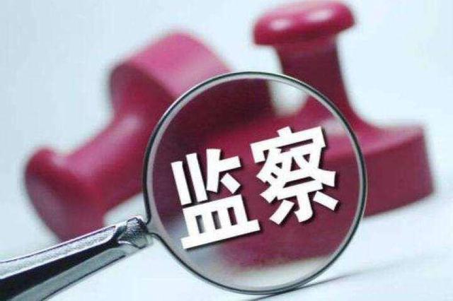 遵义播州区政协党组副书记、副主席黄晓伍接受纪律审查