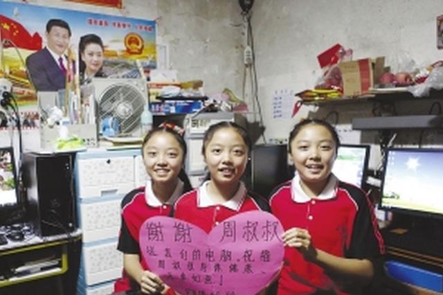 三胞胎缺电脑他一送就是三台 感谢你江苏周先生