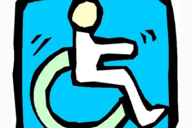遵义:让残疾人过上幸福有尊严的生活