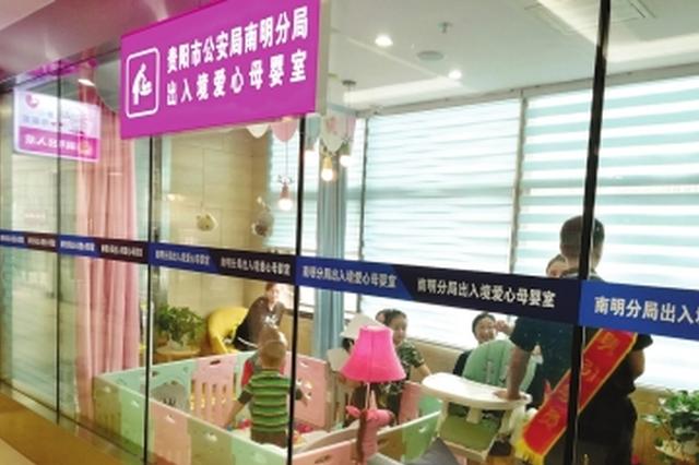 """贵州省首个出入境""""爱心母婴室""""亮相 免费提供尿不湿"""