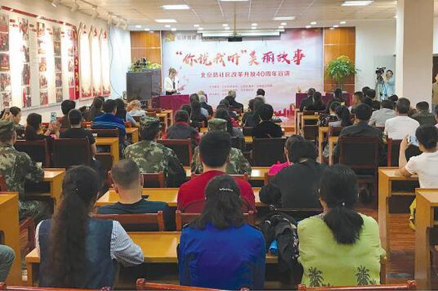 """发掘干部特长 北京路社区组建""""红色讲师团"""""""