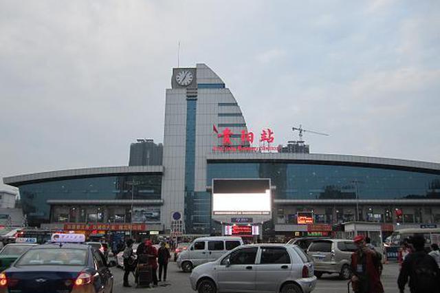 贵阳4个火车站迎客流高峰