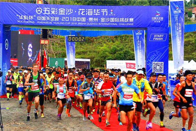 中国天空跑第二站金沙开赛 凉都姑娘勇夺两项冠军