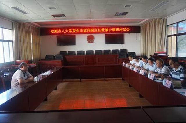 安顺立法保护亚鲁王文化 《保护条例》于明年1月1日实施