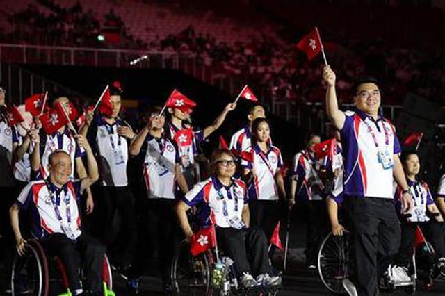 第三届亚洲残疾人运动会开幕