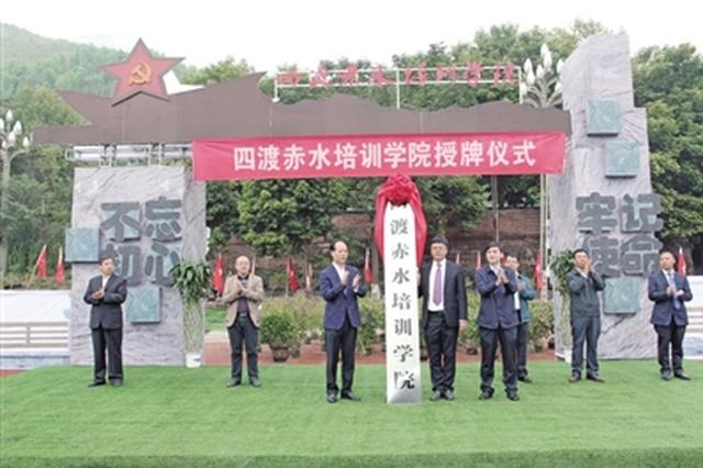 四渡赤水培训学院成立