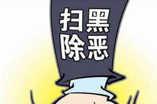 """兴义市公安局纵深推进""""扫黑除恶"""""""
