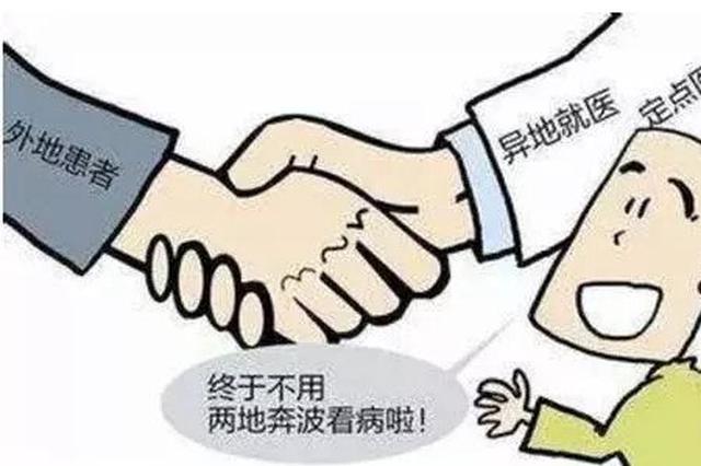 遵义市参保人员赴上海就医取消转诊转院手续