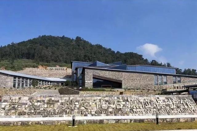 黔西南考古成果展揭幕