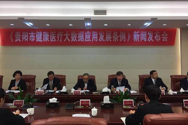 贵阳发布全国首部健康医疗大数据地方性法规 明年施行