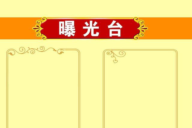 贵州省环保厅曝光台通报 锦屏县投诉件整改不到位