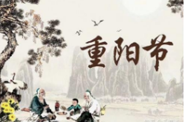 二戈寨社区:重阳祝福老年人