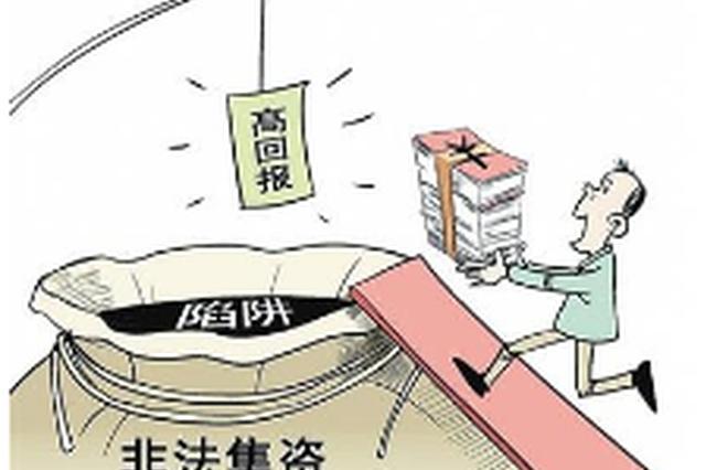 上半年 贵州省非法集资立案44件