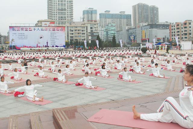 六盤水廣場千人瑜伽
