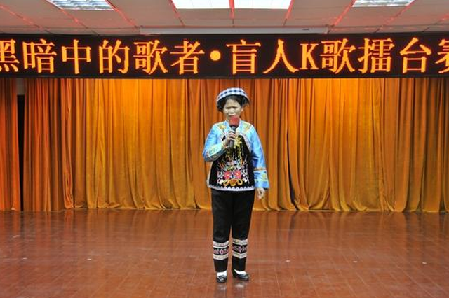 黔西南州盲人K歌大賽在興義舉行