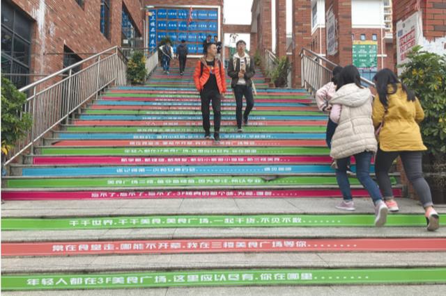 """這所大學有段""""彩虹階梯"""" 樓梯彩貼內容好玩有趣"""