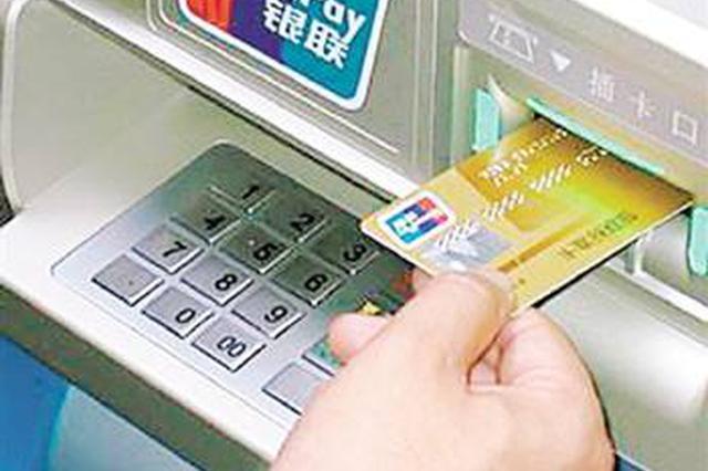男子看到ATM機里有張卡便取走2萬 隨后被警方抓獲
