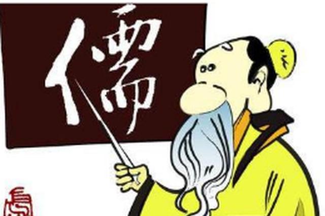 儒學之愛有等差嗎?看看專家怎么說