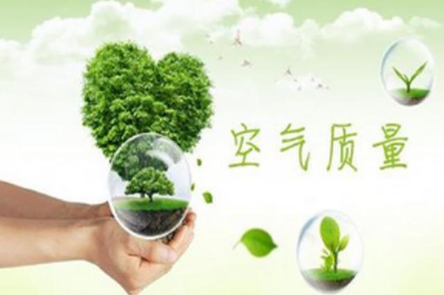 貴州省上月空氣環境質量 81個縣市區滿分鎮遠縣最好
