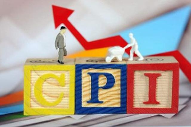 9月份貴州CPI同比漲1.9%